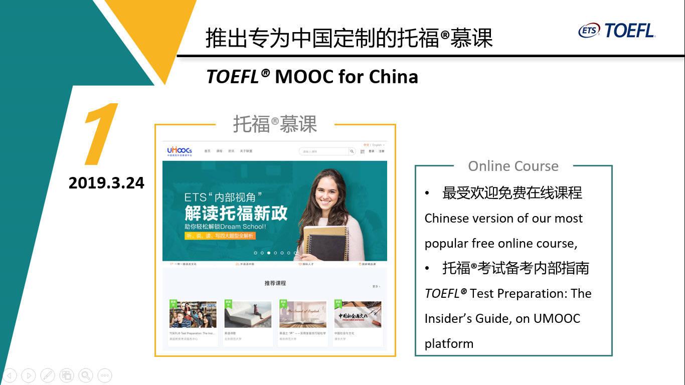 启德教育特邀托福官方ETS解析2021年中国区托福考试最新动态