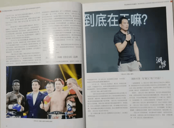 昆仑决创始人姜华先生荣登《影响力品牌》杂志封面(图4)