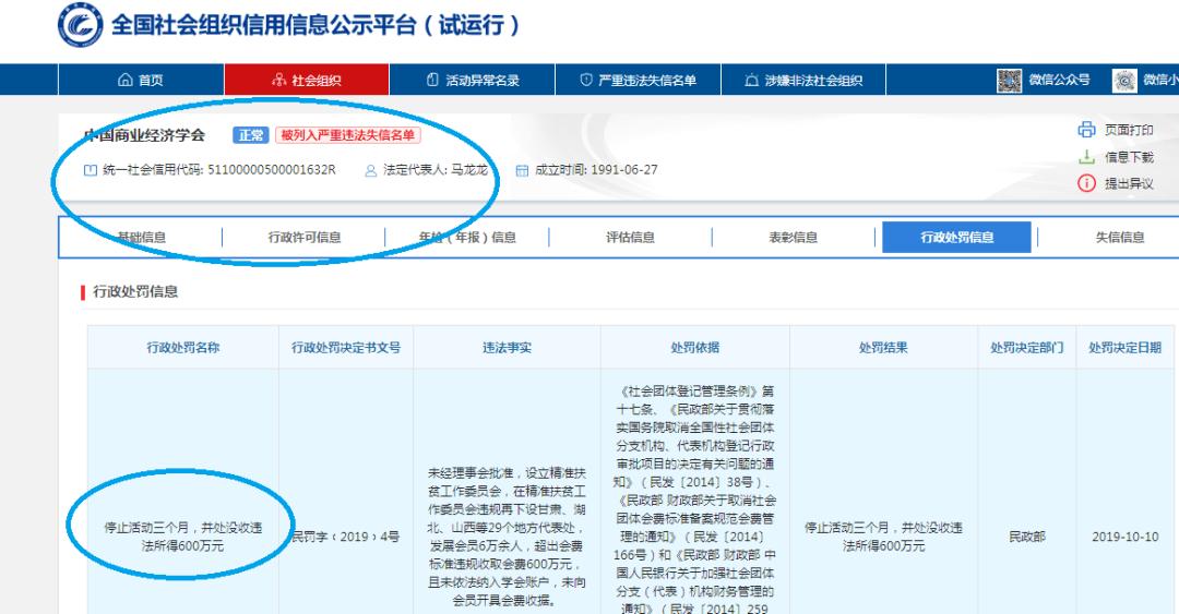 雀巢举报后,母婴行业委员会认可,与中国商业经济协会的交易协议曝光!