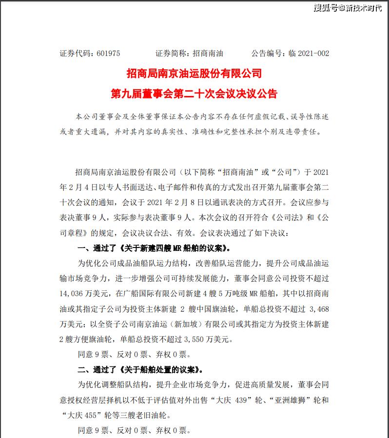招商局南油将在广州国际船厂建造4艘5万吨级的MR油轮