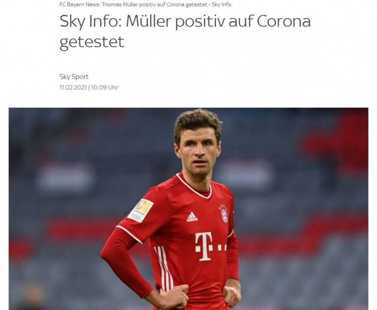 官方:托马斯-穆勒新冠检测呈阳性 将缺席世俱杯决赛