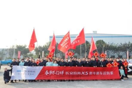 长安欧尚实力宠粉:新年新车送到家,还有2888元春节红包