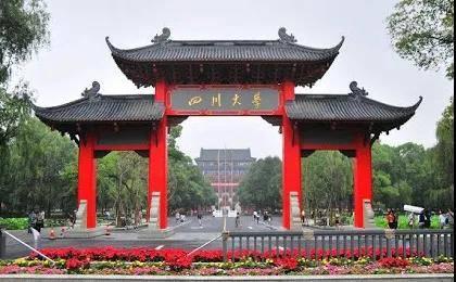 乐卓博大学&四川大学2+2合作办学项目