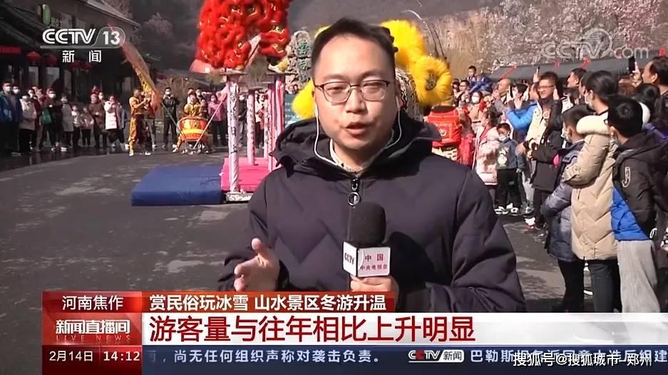云台山人气口碑双爆棚!特色活动引爆新春!