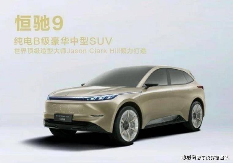 再发布三款新车 恒大汽车市值连续上涨 仅次于比亚迪和蔚来_牙克石