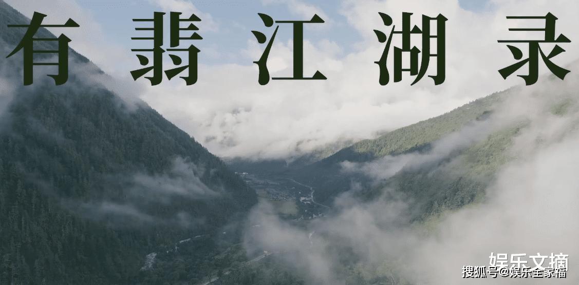 欧亿5登陆:何谓武侠,何谓江湖?《有翡》写下答案:为国为民不为己