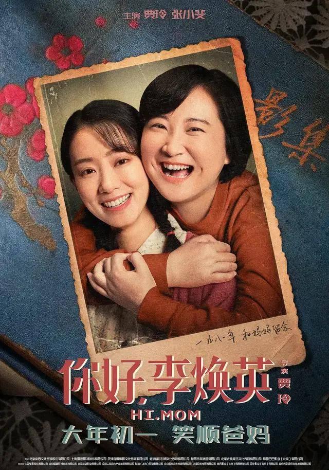 《你好,李焕英》飙破31亿,而刘德华新片票房却在艰难攀升!  第1张