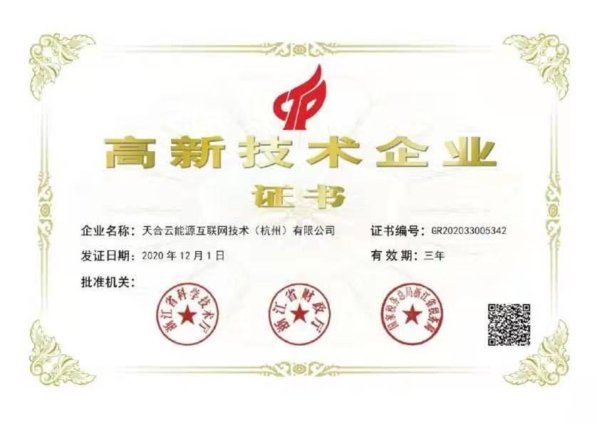 天合光能旗下天合云能源互联网技术(杭州)有限公司顺利入选2020年浙江省首批国家级高新技术企业