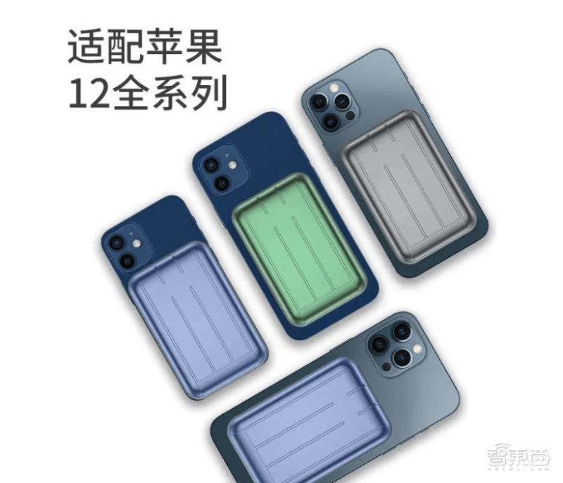 """原创             苹果首款""""无线充电宝""""曝光!三方配件厂商笑了:学我?"""
