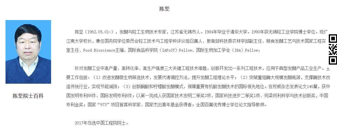"""茅台总工入围院士候选人:专家称""""酒企可以产生院士"""",江南大学原校长已获选  第3张"""