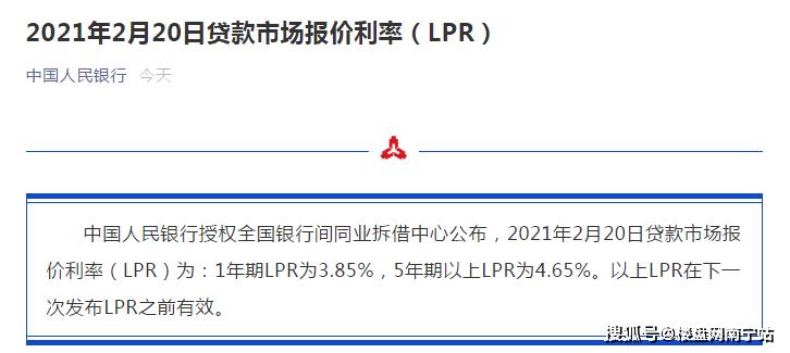 2月LPR出炉!1年期为3.85%,5年期以上为4.65%,连续10个月保持不变