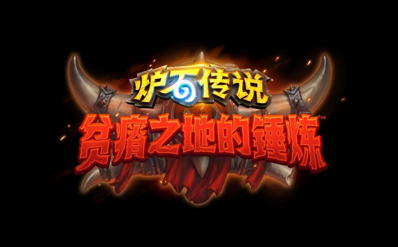 《【区块链游戏】暴雪嘉年华:《炉石传说》罕见加强核心卡,弃坑玩家表示》