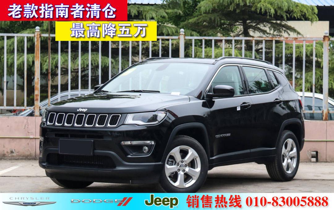 Jeep guide北京4s店清仓,最高降价5万