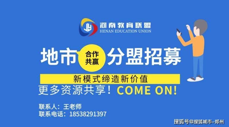 河南教育联盟地市分盟运营中心主任招募中