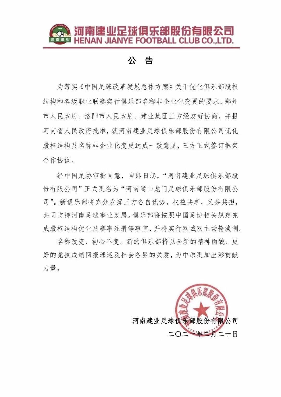 河南建业三分股权 更名后成为中超首支双主场球队