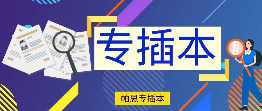 2018年广东专插本学校与专业