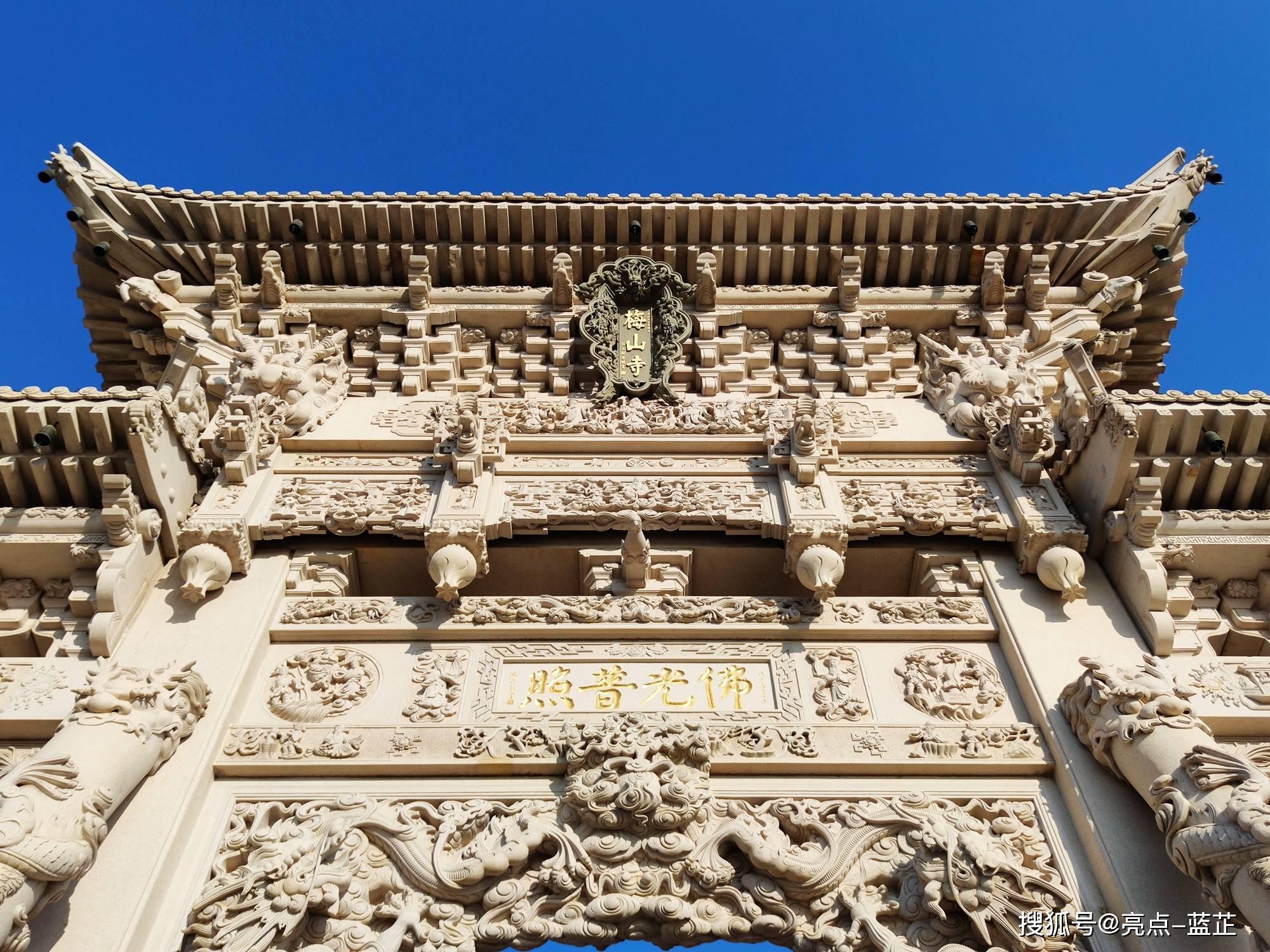 了不起的梅山寺,拥有两个国内之最——石质山门、缅甸白玉佛像  第4张
