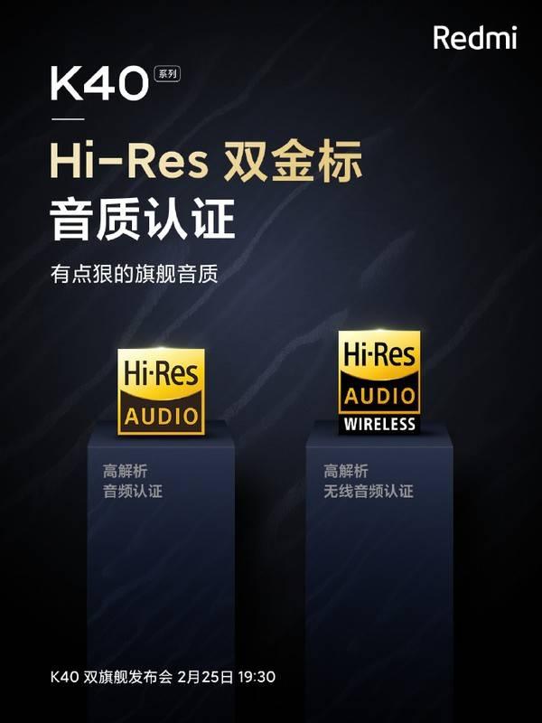 原创             卢伟冰要打造极致影音体验?Redmi K40:屏幕扬声器+大电池!