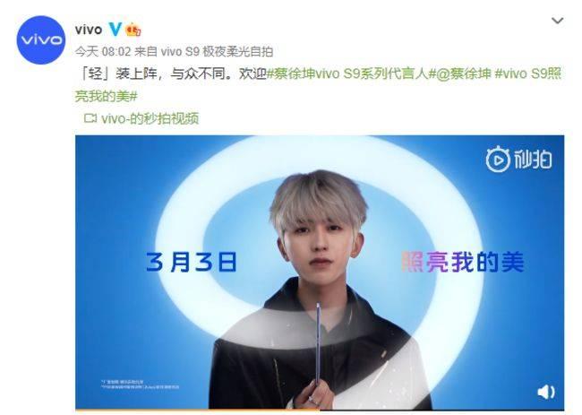 官宣蔡徐坤、lisa、刘昊然代言vivo S9 主打自拍+轻薄3月3日亮相