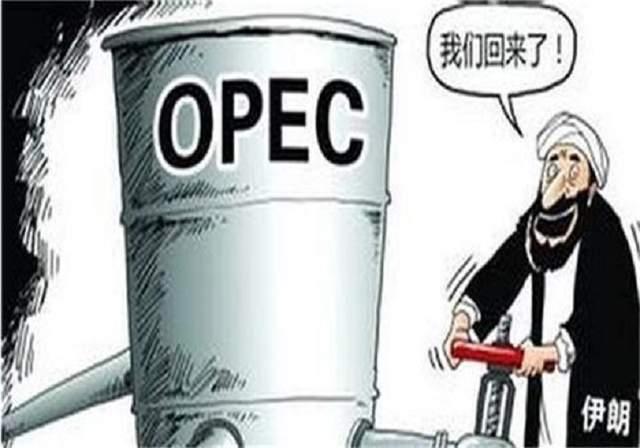 """美国重新""""入群"""",伊朗""""回归""""欧佩克,原油供给大变天?"""