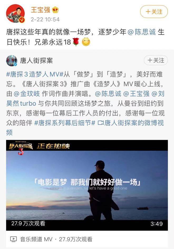陈思诚生日王宝强转发视频感慨 妻子佟丽娅连续5年未发声