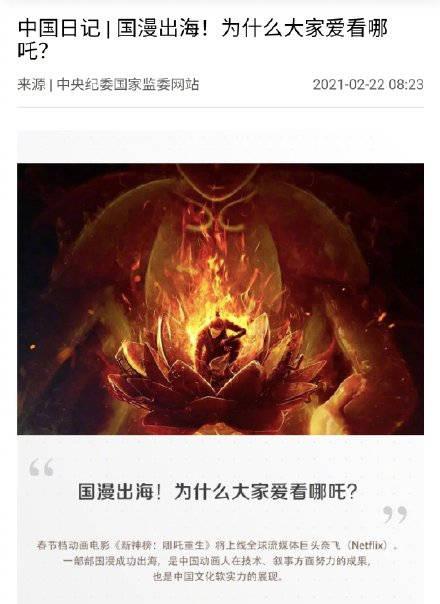 中纪委评《哪吒重生》出海:动漫产业不断成熟的体现