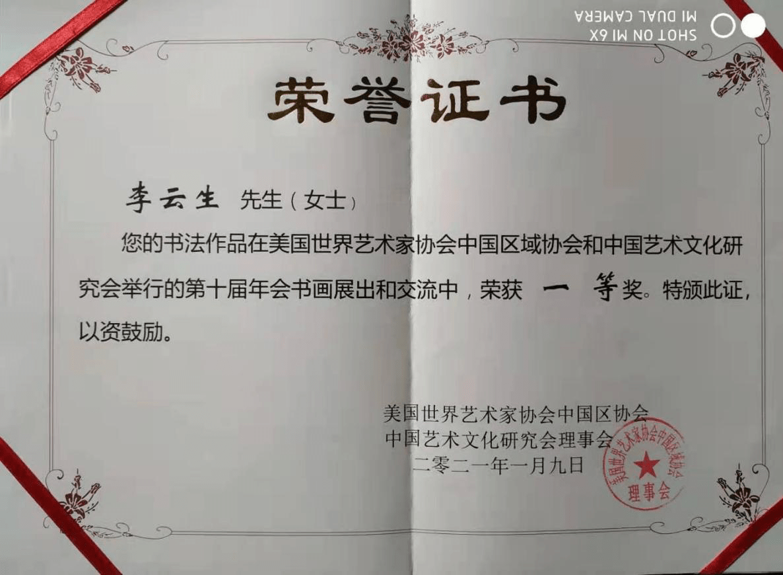 中国著名书法家李云生作品获国内外青睐,长幅作品获拍185万插图(1)