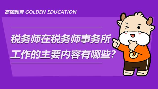 税务代理人在税务代理机构工作的主要内容是什么?