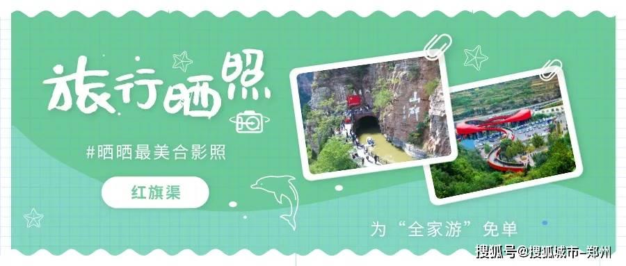 【元宵节】红旗渠征集最美全家福, 传承世代好家风!