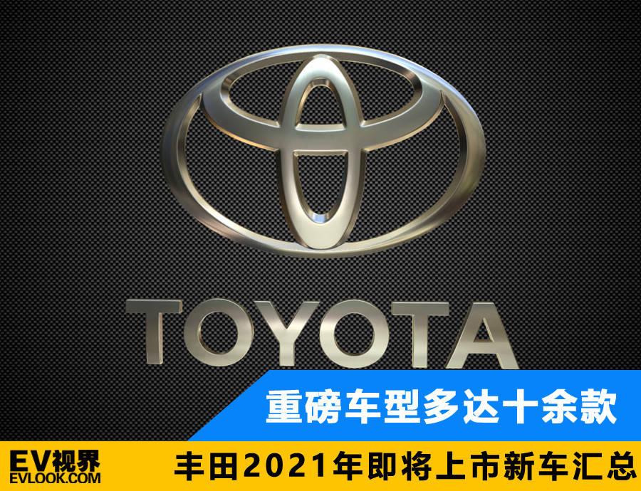 重型车辆有十几款。丰田将于2021年发布新车总结
