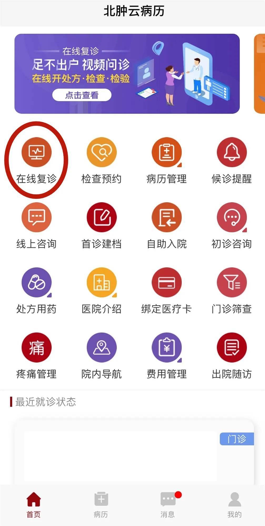 就医帮 | 北京大学肿瘤医院:足不出户,互联网诊疗药品可快递到家