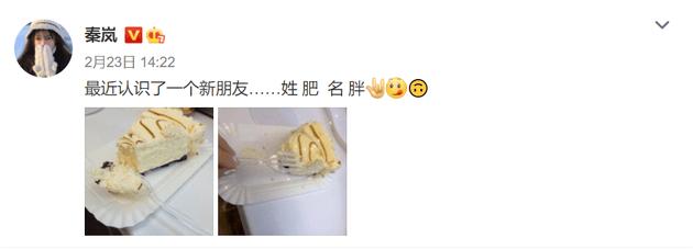 秦岚吃蛋糕称结识