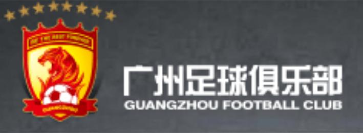 """曝恒大欲弃用广州队名称 新提交方案""""广州恒久远大"""""""