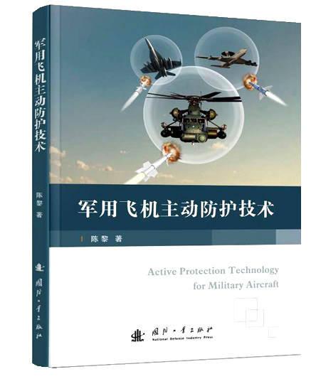 """军用飞机的主动防护技术为未来的战斗机创造了一个坚不可摧的""""金钟罩""""和""""铁布衫"""""""