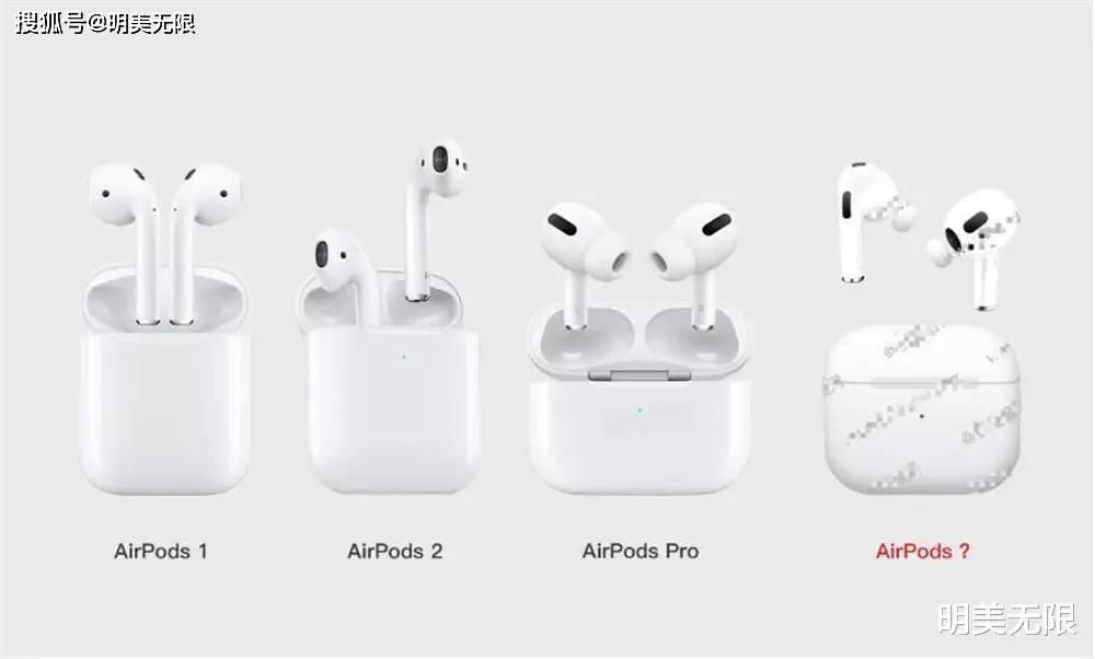"""苹果新款Airpods强势曝光,价格却很""""良心""""?"""