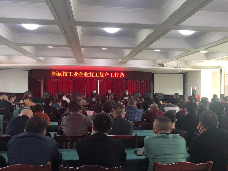 怀远镇召开企业复工复产工作会议