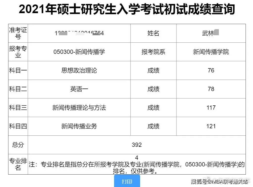 微博人均北大_清华北大图片