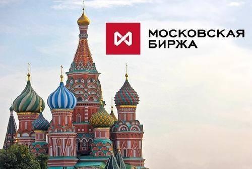 莫斯科交易所散户投资者数量已破千万!