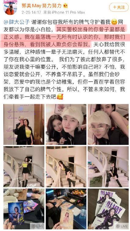 网红郭美美甜蜜发文宣布恋爱 另一半疑似警校毕业