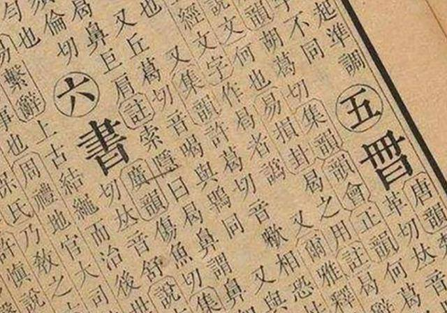 傍字是什么成语_四字成语书法作品图片