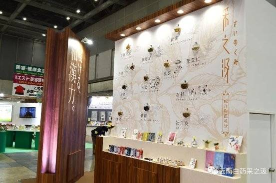 参展COSME TOKYO2021 云南白药采之汲传递汉方之美