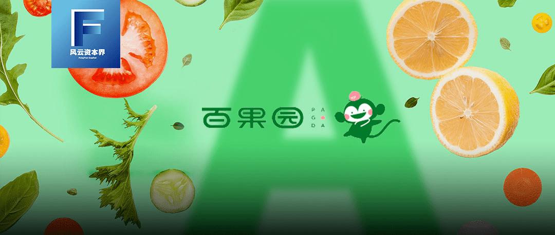 """百果园冲刺""""水果零售第一股"""",服务质量""""拖后腿""""?_"""