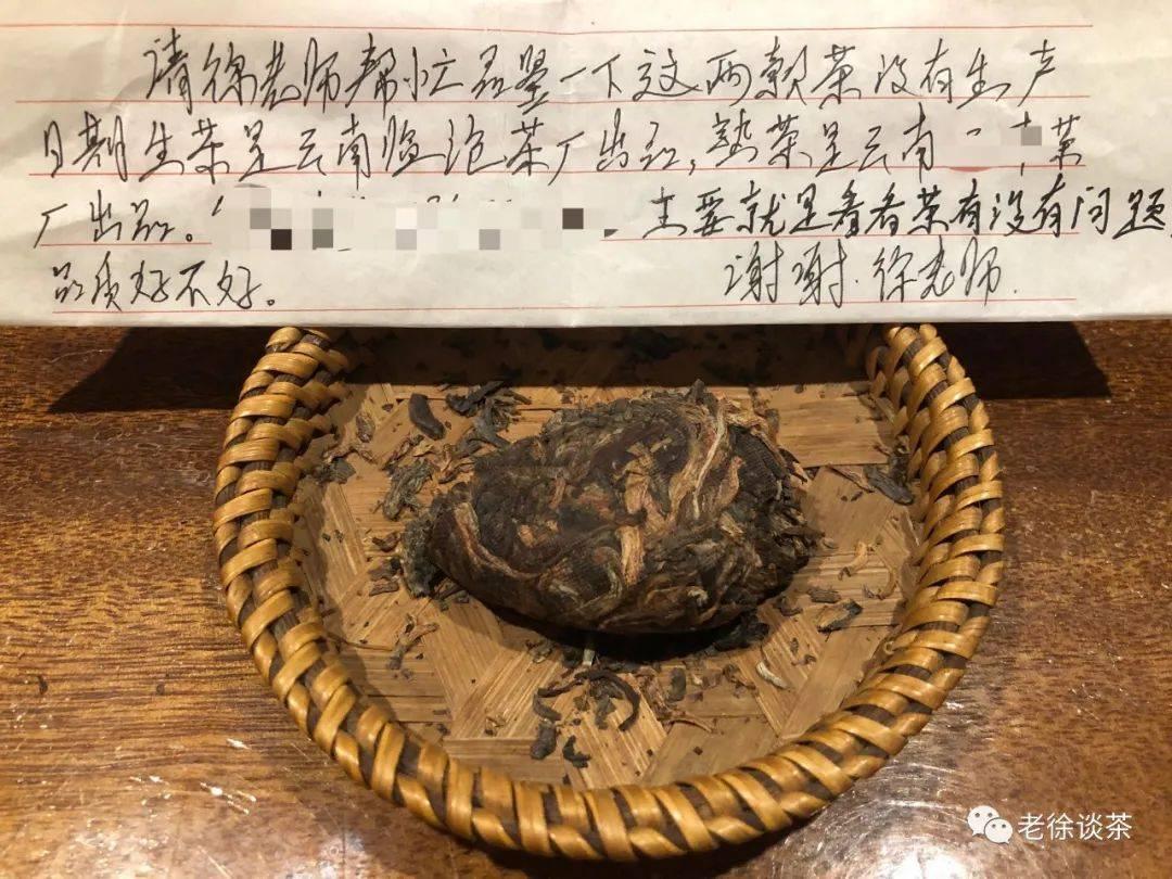 【老徐鉴茶】第407期:临沧生普品鉴报告(云南茶友寄)