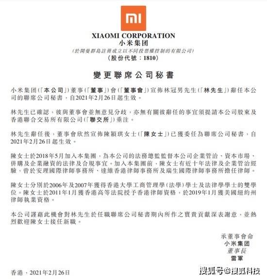 小米林冠男辞任联席公司秘书,陈颖琪获委任