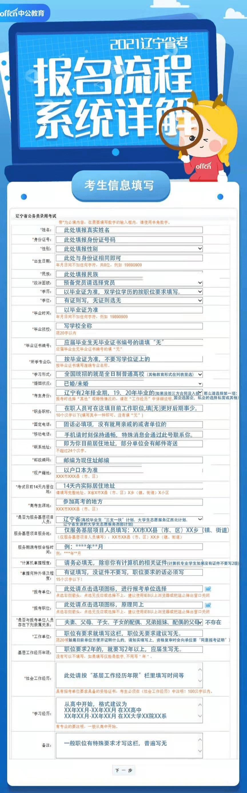 辽宁省考试报名开始!你遇到过这些常见的问题吗?