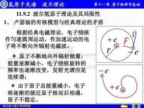狄拉克方程:量子力学与狭义相对论的第一次融合  第6张