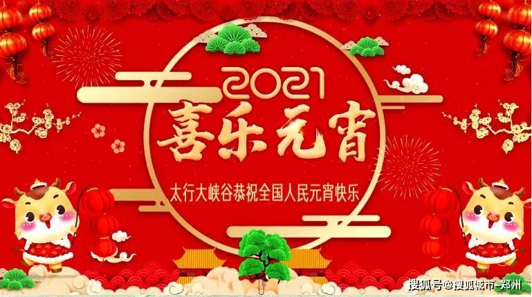 月圆人团圆,太行大峡谷恭祝大家元宵节快乐!
