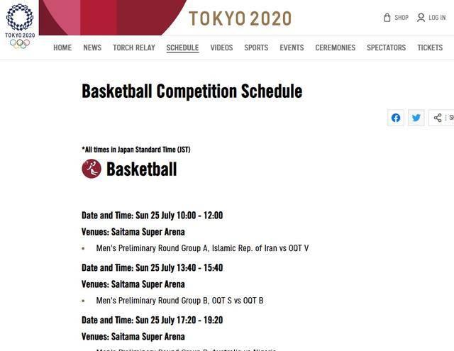 东京奥运篮球赛程宣布 中国女篮7月27日首战波多