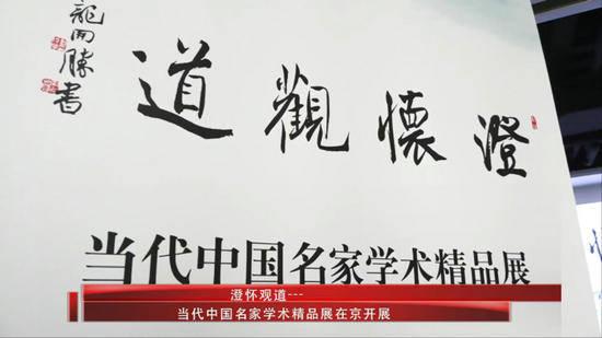 """""""澄怀观道——当代中国名家学术精品展""""在"""