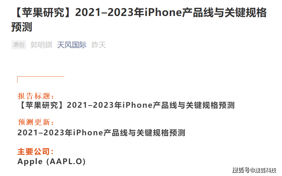 郭明錤:苹果或于2023年推出折叠屏iPhone